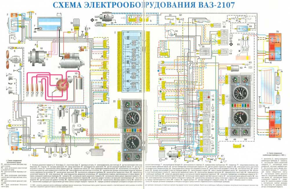 ваз 2107 схема проводов — ваз