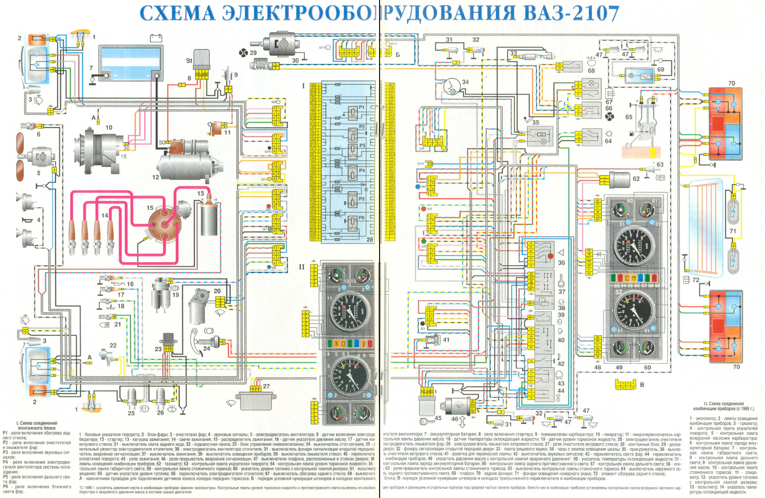 Принципиальная схема ваз 2107 предохранители
